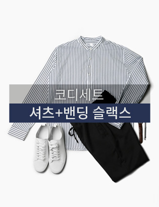 [BE2759]Stripe Henly Shirts+Simple Banded Slacks